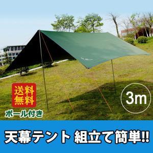 天幕テント タープセット 天幕シェード 防水タープ UVカット ポール付き 300*290cm アーミーグリーン 軽量 携帯便利 組み立てやすい 全4色|stk-shop