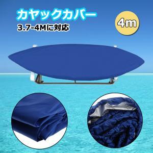 カヤックカバー カヌー ボート 4m 防水 防塵 抗UV 3.7-4Mに対応 ロイヤルブルー 備品 アクセサリー