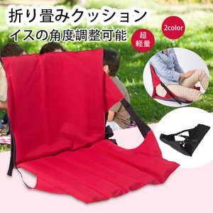 折り畳み式 椅子 チェア クッション アウトドア 防水 軽量 シート 座布団 持ち運び便利 全2色 stk-shop