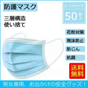 送料無料 50枚 マスク 使い 捨てマスク ウイルス対策 大人用 ふつうサイズ 一回使用限り 防塵 ばい菌 花粉症対策 防護マスク
