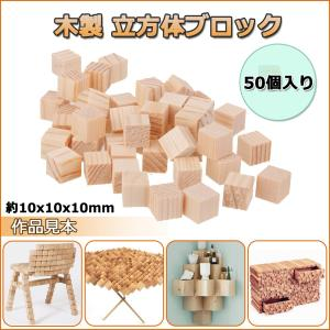 木製 ブロック ミニ 立方体 積み木 キューブ 原木 未塗装 算数 体積 知育 クラフト DIY 工芸 装飾 10x10x10mm 50個入り