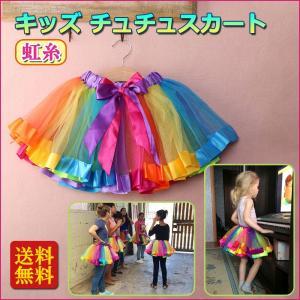 ノーブランド品 子供 素敵な チュール チュチュ スカート 虹色 ミニドレス ミニスカート - M|stk-shop