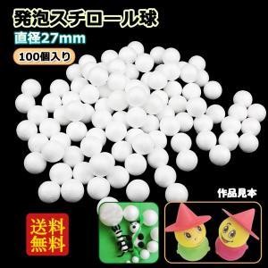 ノーブランド品100pcs 30MM ホワイト モデル クラフト 工芸品 発泡 スチロール 球 ボール|stk-shop