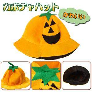 ハロウィン かぼちゃ 帽子 パンプキン ハット 不織布 コスチューム 仮装 笑顔 面白い 可愛い 被り物 道具小物 装飾 学園祭 魔女 舞台 パーティー stk-shop