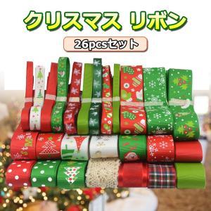 SONONIA 26pcs DIY クラフト 工芸 クリスマス 装飾用 グログラン リボン  ギフト包装  混合色|stk-shop