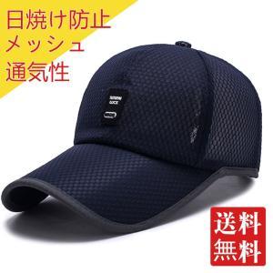 男女兼用 メッシュ スポーツ 旅行 ゴルフ 野球帽子 サンハット キャップ UVカット 速乾 通気性 全6色 - ネイビー|stk-shop