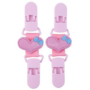 SONONIA 赤ちゃん ベビー ビブクリップ タオル クリップ 毛布クリップ 授乳 摂食 調整可能 全8色 - 2xピンク2|stk-shop