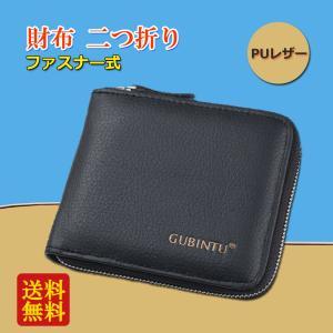 財布 二つ折り PUレザー ファスナー式 ボックス型 小銭入れ お札入れ カードケース コインケース 父の日 コンパクト 紳士用 送料無料  |stk-shop