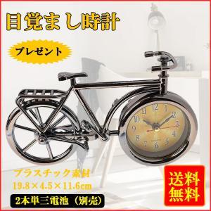 SONONIA 創造的 ヴィンテージ 自転車型 アラームクロック 目覚まし時計 タイマー 部屋の装飾 オーナメント 贈り物|stk-shop