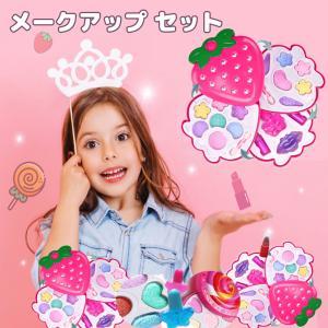 メイクセット メイクアップ 子供 女の子 おもちゃ ままごと キッズ イチゴ メイクアップセット 化粧品 コスメ 知育玩具 遊ぶキット ネイル 化粧|stk-shop