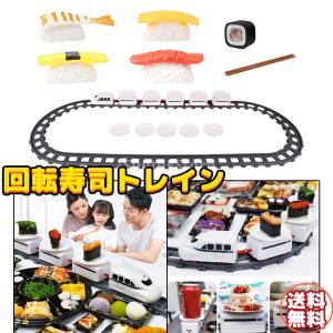 回転寿司トレイン おもちゃ 家庭用 寿司トラックおもちゃ 孫 キッズ 自宅用 お皿10枚 列車5両 パーティーグッズ 寿司パーティー|stk-shop