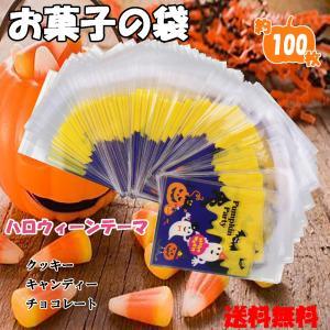 ハロウィーン お菓子袋 約100個 製菓用トリートバッグ セロファン 粘着テープ付き クッキー キャンデー チョコレートバッグ ハロウィンパーティー ギフトバッグ|stk-shop