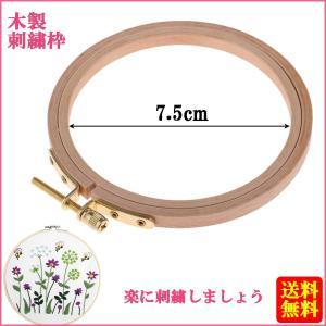 全5サイズ 木製リング 木製刺繍ツール 刺繍 クロスステッチ クラフト用 わく 枠 ネジ付き フープ - 7.5cm stk-shop