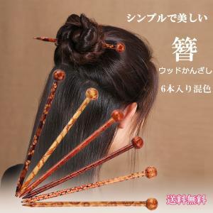 髪飾り かんざし 6個入り 一本挿し玉かんざし 簪 木製 手作り 着物 古典的 レディース ヘアスティック 飾り物 ヘアピン 成人式 結婚式 stk-shop