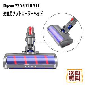 ダイソン V7 V8 V10 V11 ソフトローラクリーナーヘッド 交換用 コードレススティック掃除機 インストールが簡単 フロアヘッド|stk-shop