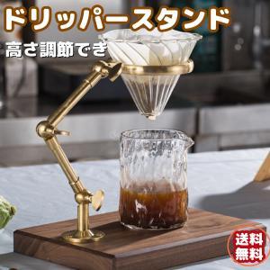 コーヒードリッパースタンド コーヒーフィルター用 コーヒードリッパーブラケット 真鍮製 コーヒーフィルターホルダー 高さ調節可能 おしゃれ 木製ベース|stk-shop