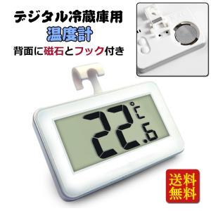 デジタル温度計 冷蔵庫用 防水 温度計 磁石 フック付き 華氏 摂氏 変換でき ホワイト|stk-shop