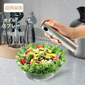ステンレス製 オリーブオイルポンプ スプレーボトル キッチン 調理 バーベキューに適用 stk-shop