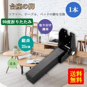 台座の脚 折りたたみ 長さ25cm ソファー ベッド テーブル対応 チールフィート キャビネット キッチン 家具