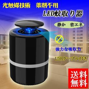 蚊取り器 モスキートキラーランプ LED 光触媒吸引式 捕虫器 虫除け 蚊対策 静音 省エネ 無害 室内 寝室 屋外 安全性 - ブラック
