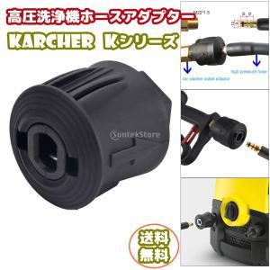 高圧洗浄機部品 高圧洗浄機ホースアダプター karcherワッシャーホース 速管継手ユニオン|stk-shop