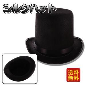 シルクハット ギャラリー 帽子 スタンダードタイプ ステージ衣装 仮装用品 余興小物 ブラック