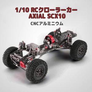 RCカー RCカーシャーシフレームボディキット RCクローラー RC車体 AXIAL SCX10  1/10 4WD シャーシ リバースフレームアセンブル 衝突防止 CNCアルミ|stk-shop