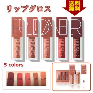送料無料 リップグロス 唇美容液 マット 口紅 リップスティック 長持ち 落ちにくい リップ 防水 全5色