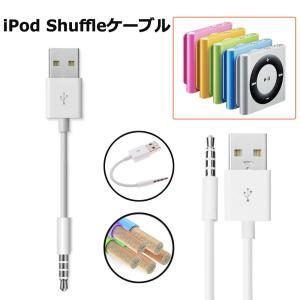 送料無料高品質充電ケーブル 3.5mmAUXオーディオ USB2.0 データケーブル iPod Shuffle Mp3に対応|stk-shop