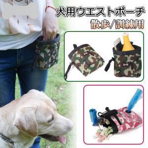 犬用 訓練バッグ ウエストポーチ クリップ付き うんち袋引き出し穴付き 餌入れ 給食 小物入れ 散歩...