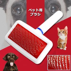 ペット 髪 レーキ ブラシ 犬 猫 櫛 スリッカーブラシ グルーミングツール 耐久性 帯電防止 快適|stk-shop