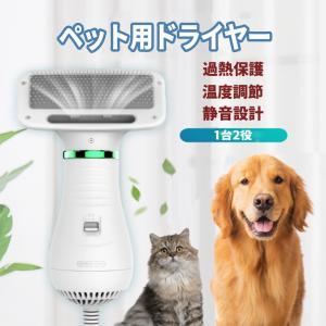 ペット用ドライヤー 猫 犬用ブラシ ペット用乾燥機 1台2役 ペット美容 トリミング グルーミングヘアドライヤー 仕上げ髪 風力温度調節可 静音 速乾性 過熱保護 stk-shop