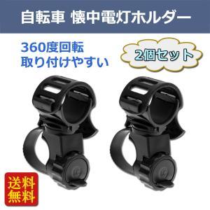 2本セット 自転車 懐中電灯マウント クリップ ...の商品画像