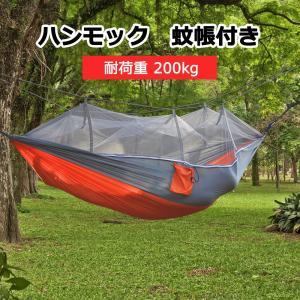 ハンモック 蚊帳付き 防虫対策 組立簡単 通気 耐荷重200kg カラビナ・収納袋付き 折り畳み 公園 ハイキング ピクニック 持ち運び簡単 260 x 140cm 全5色|stk-shop