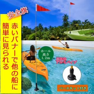 Baosity 安全旗ベースキット カヤック カヌー インフレータブルボート ディンギー ヨット DIY 飾り 素晴らしい DIY アクセサリー
