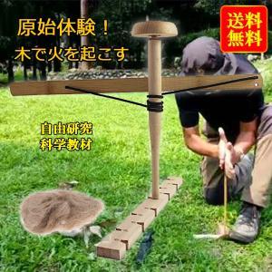 火起こし道具 木で火起こし 原始体験 アウトドア 自由研究 竹弓弦ハンドル