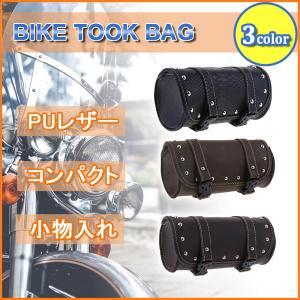 ツールバッグ PUレーザー バイク オートバイ 用 おしゃれ 持ち運び便利 大容量 収納工具入れ 防水 全2色 stk-shop