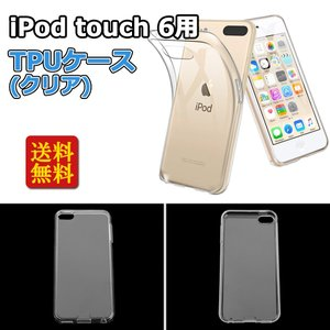 Fenteer 高品質 iPod Touch 5/iPod Touch 6カバー TPU保護ケース 柔軟 軽量 指紋防止 薄型 クリア フィット感 滑り止め - iPod touch 6用