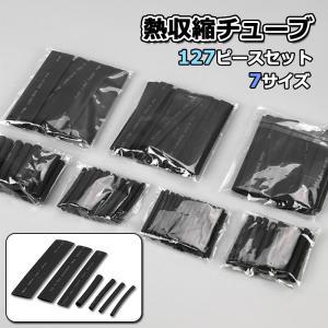 熱収縮チューブ 127ピースセット 絶縁チューブ 防水 高難燃性 収縮 チューブ ブラック 7サイズ...
