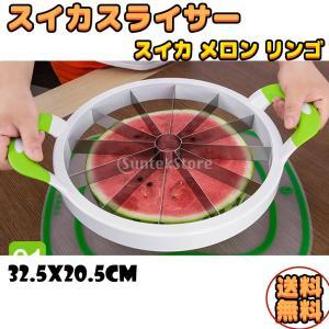 スイカカッター スライサー キッチンツール カンタロープ メロン 果物 S 32.5x20.5cm stk-shop