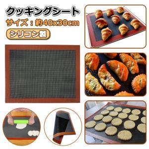 クッキングシート シリコン製 断熱パッド 断熱 耐久 水洗い可能 繰り返し使用可能 御菓子作りに オ...