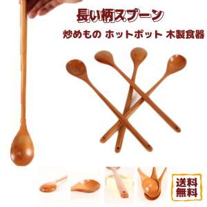 木製 長いハンドル スプーン 韓国 ホットポット スプーン 食器
