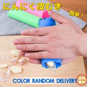にんにく皮むき ニンニク皮むき器 ガーリック ガーリックピーラー シリコン 便利小物 stk-shop