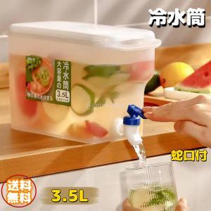 冷水筒 ピッチャー ウォータージャグ 3.5L大容量 蛇口付き 横置き 麦茶ポット 飲み物 ドリンク 冷蔵庫ケトル 水差し 透明 stk-shop