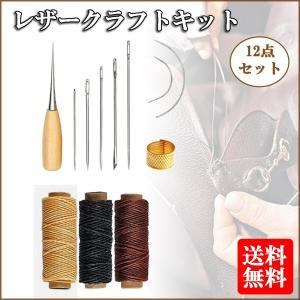 12点/セット レザー/革 蝋引き糸 ロウ引き糸 縫製 糸 針 ステッチツールキット レザークラフト 工具|stk-shop