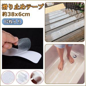 滑り止めテープ 耐水 室内 浴槽 階段 バスルーム キッチン プール 転倒防止 介護用品 約38x6cm 12枚入り