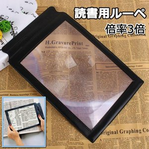 フルページルーペ  フルページ拡大鏡 ページ虫眼鏡   倍率3倍 読書   拡大鏡 プラスチック製