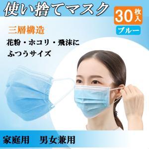 送料無料 30枚 マスク 使い捨てマスク 三層構造 花粉対策 風邪感染防止対策 防じんマスク 大人用...