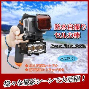 Dolity 高品質 Gopro Hero 6/5用 カメラ浮動ハンドルグリップ 水中自撮り棒 落下防止ストラップ 三脚 マウント フロート 調節可能 |stk-shop