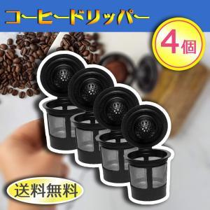 B Blesiya 4個 コーヒー フィルター ドリッパー Kカップ ペーパーフィルタ不要 漏れ防止 |stk-shop